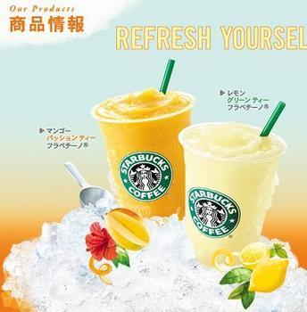レモングリーンティーフラペチーノ.jpg