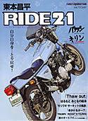 ride21.jpg