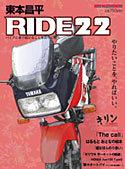 ride22.jpg